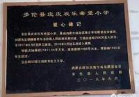 LOL騷豬PDD建成皮皮小學,學校面積2萬平米,縣政府親自贈送愛心碑記,如何評價此事?