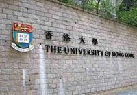 香港大學、清華大學和北京大學,哪個更好呢?