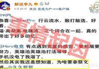 王者榮耀解說李九和教練久哲微博公開互懟,你站哪一邊?