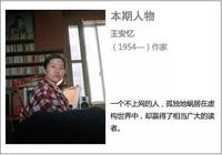王安憶:生活的密碼
