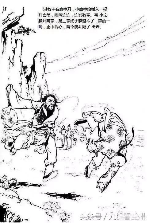 《鹿鼎記》裡,到底誰是武功第一?