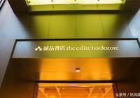 蘇州誠品書店——一座城市孤獨靈魂的寄託地