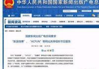 牌照危機再現:ACFUN等網站被要求關停視聽節目服務