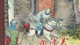 經典連環畫「東漢演義」之四《遁潼關》(下)黑龍江美術出版社