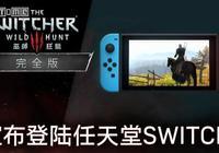 《巫師3》Switch版真的要來了,今年內發售