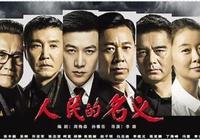 《人民的名義2》殺青,靳東出演男一號,達康書記換成了他