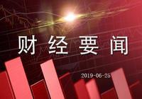 財經要聞:華為起訴美國商務部 19年度中國電影總票房突破300億