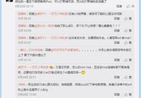 君澤退役,UZI微博留言遭爆破,網友:他的退役和你自帶體系有關。你怎麼看?