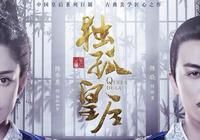 兩部《獨孤皇后》胡冰卿陳喬恩拼演技,誰會贏?