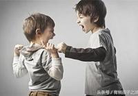如果孩子被人打了,你會怎麼做?