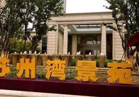 吳江太湖新城蘇州灣景苑怎麼樣啊?適合買嗎?