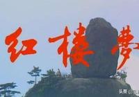 87《紅樓夢》她是劇組海選第一人,王扶林定義的古裝美以她為標準