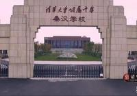 清華大學附中秦漢學校和西工大啟迪中學,怎麼樣?