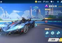 《QQ飛車》手遊中,抽到了願望之星,準備換藍影主宰,這個車現在怎麼樣?