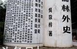貴州,這裡是《儒林外史》第四十三回