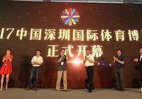 首屆深圳國際體育博覽會開幕
