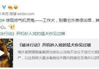韓寒向黃景瑜討角色,網友替《破冰行動》官博回答,沒資格