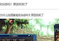 DNF有玩家表示,國服血量翻倍是由於土豪太多引起的,你認為呢?