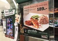 泰國時時樂午餐真便宜!烤雞、炸魚套餐還不到40元!沙拉免費吃!