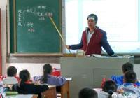 你身邊有接近退休年齡的教師不需要學校照顧仍然在教學一線工作嗎?