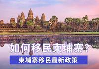 如何移民柬埔寨?柬埔寨移民最新政策
