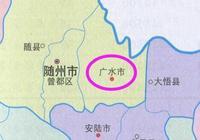 湖北一個縣級市,1988年撤縣設市時改名,人口近百萬