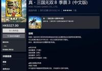 《真三國無雙8》第五彈服裝DLC公佈 關銀屏騎士裝超酷