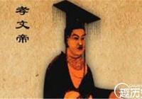 孝文帝元宏為何臨死之際才賜死出軌的皇后?