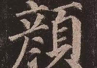 顏真卿的書法有什麼特點?
