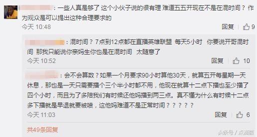 網友指責盧本偉:提前下播!膨脹!盧本偉:你是不是瘋了?