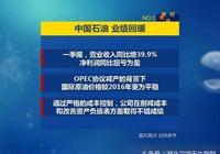 最榜單:最振奮的雄起——中國石油