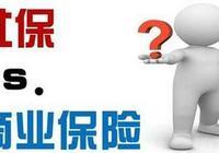 商業保險和社會保險的區別?