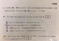 上回是美國這次是日本 外國人學中文有多努力你造嗎