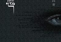 東野圭吾最好看的推理小說是哪一部?