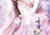 電視劇香蜜沉沉燼如霜走出國門,1月22日於韓國放送