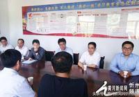 中國建設銀行總行扶貧督查組在代縣灘上鎮考核評估