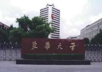 """除了上海的東華大學,其它""""三華""""在何方?"""