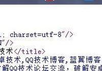 html從入門到放棄教程(1)——認識html