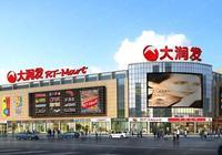 國際零售業巨頭在中國現狀!樂天瑪特最慘……