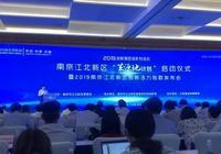 """智慧城市規劃出爐!南京江北新區力爭2025年建成""""數字孿生第一城"""""""