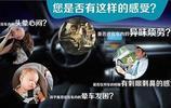 原來新買的汽車也要除甲醛,難怪每次坐久了都會不舒服!