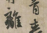 魏晉書韻,風靡古今,淺談王羲之行書手札的藝術特點