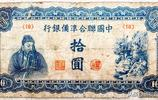 收藏品欣賞:民國時期5家銀行發行的14張紙幣,最大面額100元!