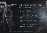 《最終幻想14》5.0最新情報彙總,7月2日正式上線