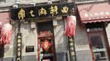 老道外打造百年餐飲老街,有二十餘家老字號,你吃過幾家,啥味?