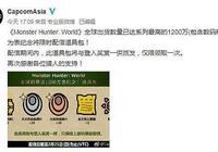 《怪物獵人世界》全球出貨量破1200萬 道具包免費贈送