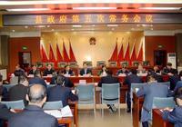 宜君縣政府第五次常務會議召開