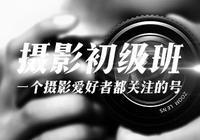 攝影基礎知識:如何把照片處理成水墨風格?