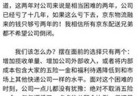 京東內部郵件曝光,東哥4月15凌晨給配送員工發的一封郵件,你們怎麼看?