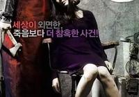 一部片帶你感受韓國到底有多少變態殺人狂